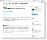 iPhone6が露呈させるかもしれないiOSのデザインリスク - UXエンジニアになりたい人のブログ