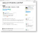 成功したがゆえに崩壊しつつあるiOSのシンプル哲学 - UXエンジニアになりたい人のブログ