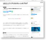 革新と大コケの両方の可能性を感じる3D Touch - UXエンジニアになりたい人のブログ