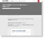 JR東日本【新幹線チケットを35%OFFで購入する方法】をわかり易く説明してみた! | ベジップルズ