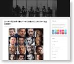 【ランキング】「世界で最もハンサムな顔100人」からイケてる33名を紹介! - VIVA! HUNKS