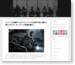 【ニュース】映画『ジュラシック・ワールド』世界で初の5億ドル超えメガヒット・オープニング記録を樹立!         |          VIVA! HUNKS