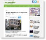 東京・立川に都内最大級のファブスペース「Tschool」が2018年2月オープン