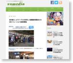 宮村鉄工、IoTゴーグルを利用した建築鉄骨業向けのMRソリューションを提供開始