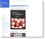 わかばマークのMacの備忘録 : 『AppleBlog百人百録2013』に紹介してもらいました。