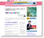 【これは便利】あなたのWebサイト表示のどこが遅いかを一発で調べるブックマークレット | Web担当者Forum