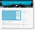 日本語ウェブフォント フリーフォントウェブフォントファン | ウェブフォントファン
