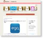 [Å] 自分のブログがTweetされているか確認するエゴサーチとアプリ紹介 | あかめ女子のwebメモ