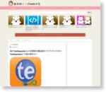 [Å]「TextExpander 3」の初期設定徹底紹介!モブログに不可欠TextExpanderに今後も期待大!!