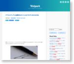 アクセスアップに効果的なタイトルをブログに付ける方法|Webpark