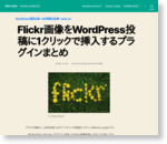 Flickrの画像に著作者情報付けて楽々投稿~Flickr-Pick a Picture |ウェブシュフ