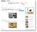 【アキバ食い倒れ部2011】シャッツキステ