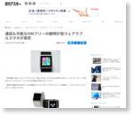 通話も可能なSIMフリーの腕時計型ウェアラブルスマホが発売
