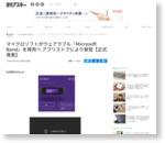 マイクロソフトがウェアラブル『Microsoft Band』を発売へ アプリストアにより発覚【正式発表】 - 週アスPLUS
