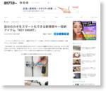 自分のカギをスマート化できる新発想キー収納アイテム『KEY SMART』