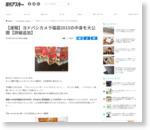 【速報】ヨドバシカメラ福袋2015の中身を大公開【詳細追加】 - 週アスPLUS