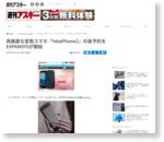 両画面な変態スマホ『YotaPhone2』の仮予約をEXPANSYSが開始 - 週アスPLUS