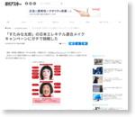 「すたみな太郎」の日本エレキテル連合メイクキャンペーンにガチで挑戦した - 週アスPLUS