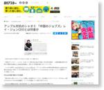 アップル対抗のシャオミ 「中国のジョブズ」レイ・ジュンCEOとは何者か - 週アスPLUS