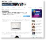"""2014年""""山根博士的""""世界変態スマホNo.1の『Doov V1』レビュー - 週アスPLUS"""