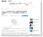 うんこ「10分後に出ます」世界の悩みを解決する画期的デバイス、日本の教授たちが開発『D free』 - 週アスPLUS