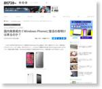 国内発表相次ぐWindows Phoneに復活の夜明けは来るのか? - 週アスPLUS