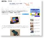 Galaxy S6 edgeでサムスンがAppleのデザインを超えたという意見:MWC 2015 - 週アスPLUS