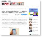 Galaxy S6やXperiaなどMWCのスター端末の海外版には日本語環境はあるか?:MWC 2015 - 週アスPLUS