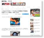 これはスマホか!? Firefox OS搭載の不思議な丸型デバイス発見:MWC 2015 - 週アスPLUS