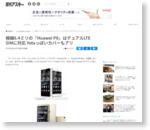 極細6.4ミリの『Huawei P8』はデュアルLTE SIMに対応 Yotaっぽいカバーもアリ - 週アスPLUS