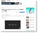 中国のApple Watchモドキはツッコミ所満載だった(動画) - 週アスPLUS