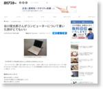 谷川俊太郎さんがコンピューターについて書いた詩がとてもいい