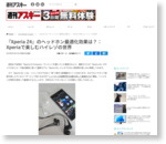 『Xperia Z4』のヘッドホン最適化効果は?:Xperiaで楽しむハイレゾの世界 - 週刊アスキー