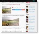 ポルトガルの「ダオンワイン」を知る、公式テイスティングセミナーを開催