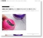 お風呂に沈めても動作する、ソニーの防水ワイヤレススピーカーSRS-X1:レヴュー   « WIRED.jp