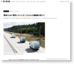 電車ならぬ「電気トラック」が、これからの運輸業を救う!?|WIRED.jp