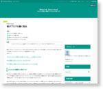 僕がブログを書く理由 - World Journal
