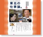 ほぼ日刊イトイ新聞 - ゼロから立ち上がる会社に学ぶ 東北の仕事論。 気仙沼 斉吉商店 篇