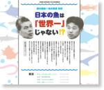 日本の魚は「世界一」じゃない!? - ほぼ日刊イトイ新聞