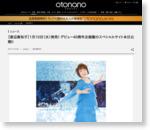 【渡辺真知子】1月10日(水)発売! デビュー40周年企画盤のスペシャルサイト本日公開!!