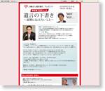 秋元康プロデュース 遺言の下書き 〜最期に伝えたいこと〜| AMラジオ1242 ニッポン放送