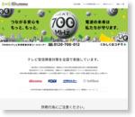 トップページ|一般社団法人 700MHz利用推進協会