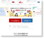 アフィリエイトサービスなら日本最大級のA8.net(PC・スマートフォン対応)
