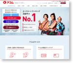 【公式サイト】キャッシングなら消費者金融のアコム