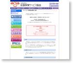 公益社団法人全国保育サービス協会 資格認定制度