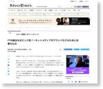 FTの紙はなぜピンク色?-ネットメディアがブランド化するために必要なもの | AdverTimes(アドタイ)