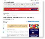 高城剛×田端信太郎「世界を俯瞰すれば見えてくる、広告・身体・メディアの次の姿って?」 | AdverTimes(アドタイ)