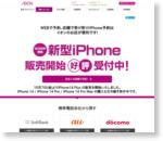 iPhone6s・iPhone6s Plus店舗受け取りオンライン予約ページ | イオン