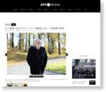 30人殺害と自白のスウェーデン「連続殺人犯」、一転無罪で釈放 写真3枚 国際ニュース:AFPBB News