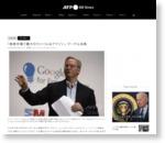 「検索市場で最大のライバルはアマゾン」 グーグル会長 写真1枚 国際ニュース:AFPBB News